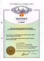 Патент на способ определения физических параметров сжиженного газа в емкости