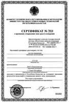 Сертификат Республики Казахстан